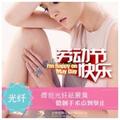北京光纤微创去腋臭 单次即可免除臭汗症尴尬 20多年整形从业医师亲诊