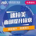 北京面部抗衰老 速拉美提拉抗衰系统  提拉抗衰抚平皱纹改善肤质 维持长久
