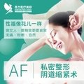 广州手术阴道紧缩  女性专家不尴尬 微创恢复快
