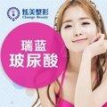 北京瑞蓝玻尿酸 1ml 原装正品 简单隆鼻方式   丰下巴精致脸型 性感M唇