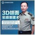 重庆下颌角磨骨 颧骨整形 博士生导师王珍祥院长亲诊