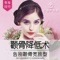 上海颧骨降低术 告别颧骨宽脸型 我要小脸出镜真女神