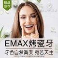 上海烤瓷牙 EMAX烤瓷牙  牙色自然真实  宛若天生