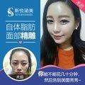 北京面部填充 脂肪填充单部位 10年以上整形从业专家亲诊 打造完美心形脸