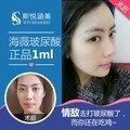 北京海薇玻尿酸1ml 10年以上整形从业专家亲诊 立体五官 帮你塑造嘭嘭少女脸