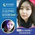 北京伊婉C玻尿酸1ml 10年以上整形从业专家亲诊 告别凹陷精致面孔定制年轻美颜