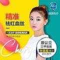 广州激光祛红血丝 人气爆款 精准祛红血丝 拯救敏感肌肤 一次治疗明显改变