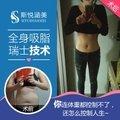 北京吸脂 全身吸脂 爱上每个角度的自己 10年以上整形从业专家亲诊 发日记享返现