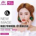 上海瑞蓝玻尿酸(瑞蓝2号1ml)眼部年轻化专家宣院长推荐品牌 原装正品 当场认证