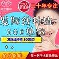 郑州毛发种植 FUE技术毛发种植发际线300单位 高额返现