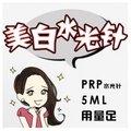PRP美白水光针   5ML超大剂量 正品/足量