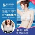 北京衡力肉毒素除腋臭100单位 去狐臭 10年以上整形从业专家亲诊 安全高效