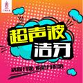 广州超声波洁牙 预防多种口腔问题