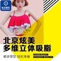 北京水动力吸脂瘦身 多维立体紧雕精确祛除人体多余脂肪