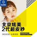 北京2代超皮秒 超强嫩肤+祛斑 皮肤网红神器