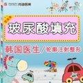 南京海薇玻尿酸 0.75ml丰下巴 100%正品保障 不限购 精致塑形