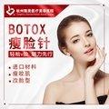 杭州保妥适瘦脸针100单位 私信送洁牙/水氧活肤 美国进口 塑造小V脸