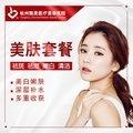 杭州祛斑祛痘套餐 私信送洁牙/水氧活肤 水氧嫩肤+玻尿酸导入+祛斑 单次套餐