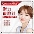 杭州衡力瘦脸针 购买即送超微水密码 打造上镜小V脸 盛夏超低价