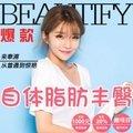 上海自体脂肪丰臀打造性感翘臀 塑造性感 蜜桃臀 维秘天使臀