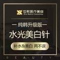 北京升级版水光美白针 高效补水保湿 添加VC EGF 更嫩白