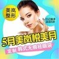 韩式无痕祛眼袋 改善眼部老态 气质提升