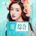 南京PARK法双眼皮 吕主任打造自然灵动 翘睫美眸 魅眼诱惑 每月征集免费模特