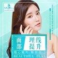 南京埋线提升 提拉抗衰 改善肤质 乐享紧致青春