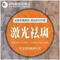 武汉复合彩光祛老年斑 祛除老年斑 撕掉老年人标志 恢复年轻状态