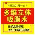 郑州全身吸脂 蝴蝶袖+大腿吸脂+腰腹吸脂 7800元仅限每月前10名下单顾客