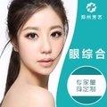 郑州眼部综合 芳艺综合打造眼部标杆美女