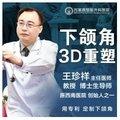 下颌角切除 原西南医院院长王珍祥亲自手术 限额赠送专业护工护理 美丽无忧