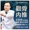 颧骨内推/降低  原西南医院院长王珍祥亲自手术 限额赠送专业护工护理 美丽无忧
