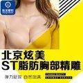 北京自体脂肪丰胸 精塑深V动感美胸高成活率!