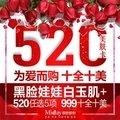 武汉黑脸娃娃 520任选5项 为爱而购 999十全十美