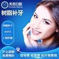 上海补牙3M纳米树脂补牙 暑期特惠 280元/颗_进口材料_美观耐用耐磨