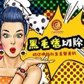 广州手术黑毛痣切除 让皮肤重见光彩 重拾自信