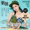 广州水果精华 科学淡化痘印 色斑 见证事实收缩毛孔 来院必做 ❀年中钜惠