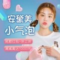 ➊韩国超微小气泡 恢复弹润光滑Q肌➋清除肌肤污垢 祛黑头 收缩毛孔