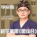 广州眼综合 切开双眼皮+开内眼皮+祛脂祛皮 平台年度获奖医院 手术更专业 更放心