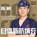广州PRP+纳米脂肪填充全面部 高存活 陈柯院长打造斩男桃心脸