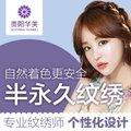 贵阳韩式半永久纹眉 纹出自然 绣出气质 韩式自然眉