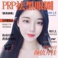 深圳健丽PRP祛除黑眼圈   改善眼周细纹  有助预防眼袋出现