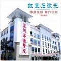 深圳红宝石激光 三级医院 报销车费 品质保证 净肤美颜 嫩白淡斑