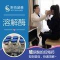 北京玻尿酸溶解酶 玻尿酸溶解剂 口碑名医亲诊 拯救失败微整形 快速修复不完美