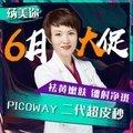 超皮秒PicoWay 美国进口仪器 可治疗雀斑 色沉 老年斑 大幅度改善黄褐斑