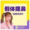 济南国产硅胶假体隆鼻 网红小翘鼻 清新日韩系自然风
