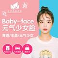 自体脂肪面部填充  单部位  名医打造清新少女脸/幼幼脸 拒绝充气感