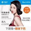 上海 V-line下颌角提升 四级颌面整形资质 30年经验专家操刀 重塑面部曲线