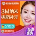 杭州格莱美齿科 3M纳米树脂补牙  牙齿美容